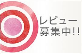 レビュー募集中!!