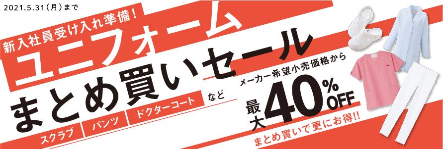 新入社員応援キャンペーン!